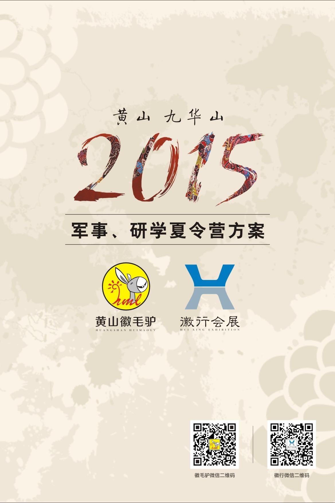 2015黄山青少年军事、研学夏令营
