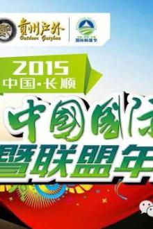 2015中国长顺国际帐篷节活动