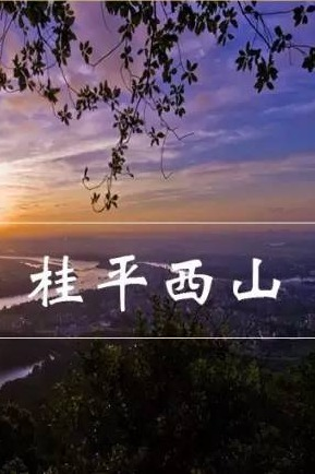 12月17日 桂平西山一日休闲游