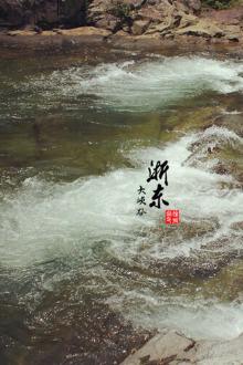 8月9日溯溪穿越浙东三大峡谷之宁海清水溪,清凉一夏