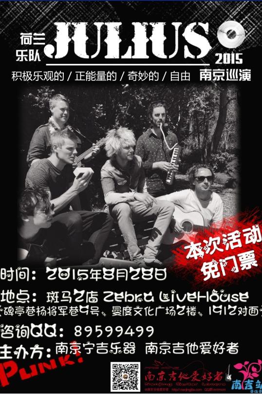 8月28日:荷兰当红偶像组合JULIUS中国巡演南京站