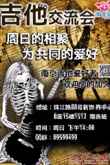 【南京吉他爱好者】周日吉他公开课(免费)