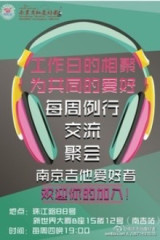 【南京吉他爱好者】周四吉他,尤克里里公开课(免费)