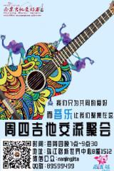 周四吉他/尤克里里/非洲鼓箱鼓公开课和聚会