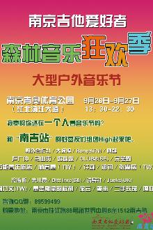 【南京吉他爱好者】组团去看南京森林音乐节吧