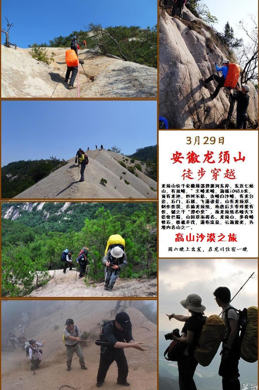 29日,龙须山徒步出穿越,体验高山沙漠之旅!