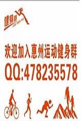 惠州运动健身群12.27红花湖跑步活动召集中