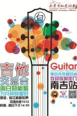 周日吉他/尤克里里/箱鼓非洲鼓公开课和聚会