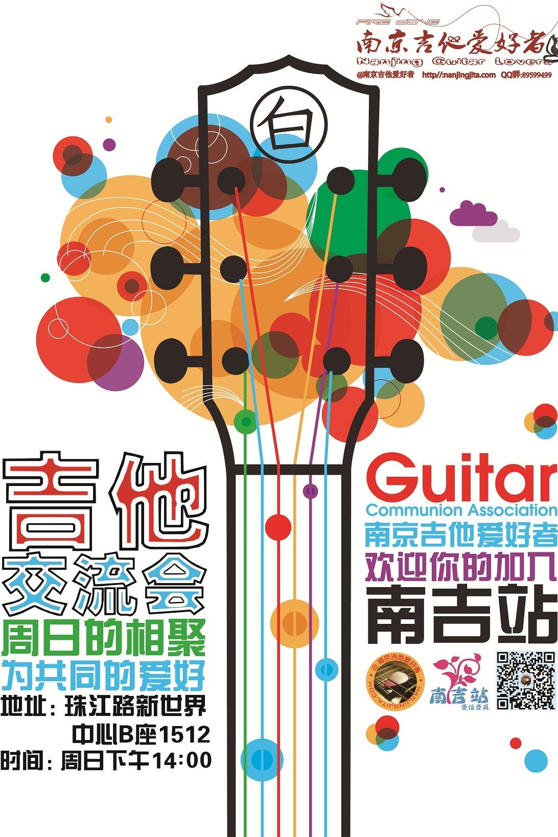 周日吉他/尤克里里/手鼓公共课程