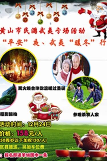 """欢乐平安夜,武夷""""暖冬""""12月24日武夷山两日游"""