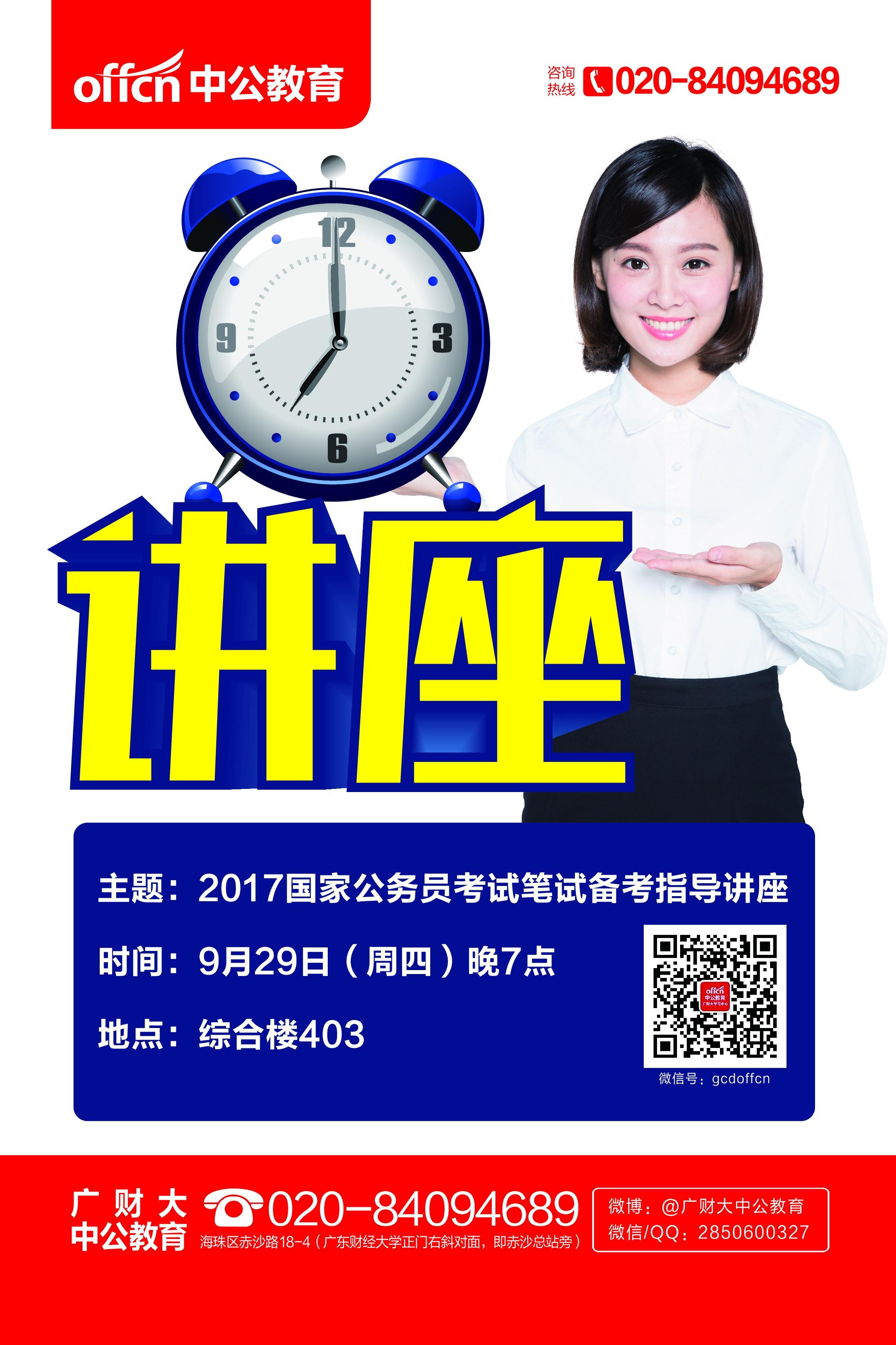 9月29日7点举办2017国考/省考备考指导公开课