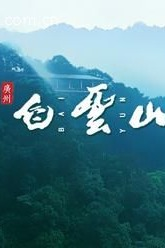 10.23(周日)白云山小环线徒步开炉(10公里)