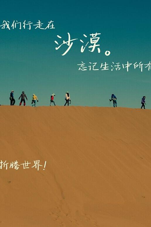 【端午活动】(06.18-06.22)穿越腾格里沙漠,