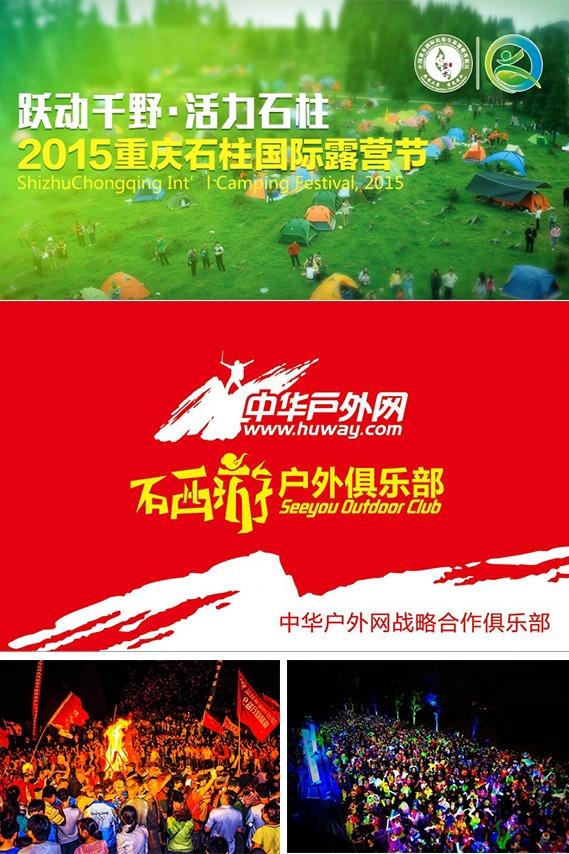 重庆石柱国际露营节、荧光马拉松,篝火音乐节,约起!