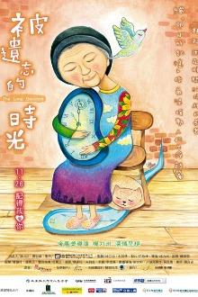 """""""声影日记""""免费观影《被遗忘的时光》台湾纪录片"""