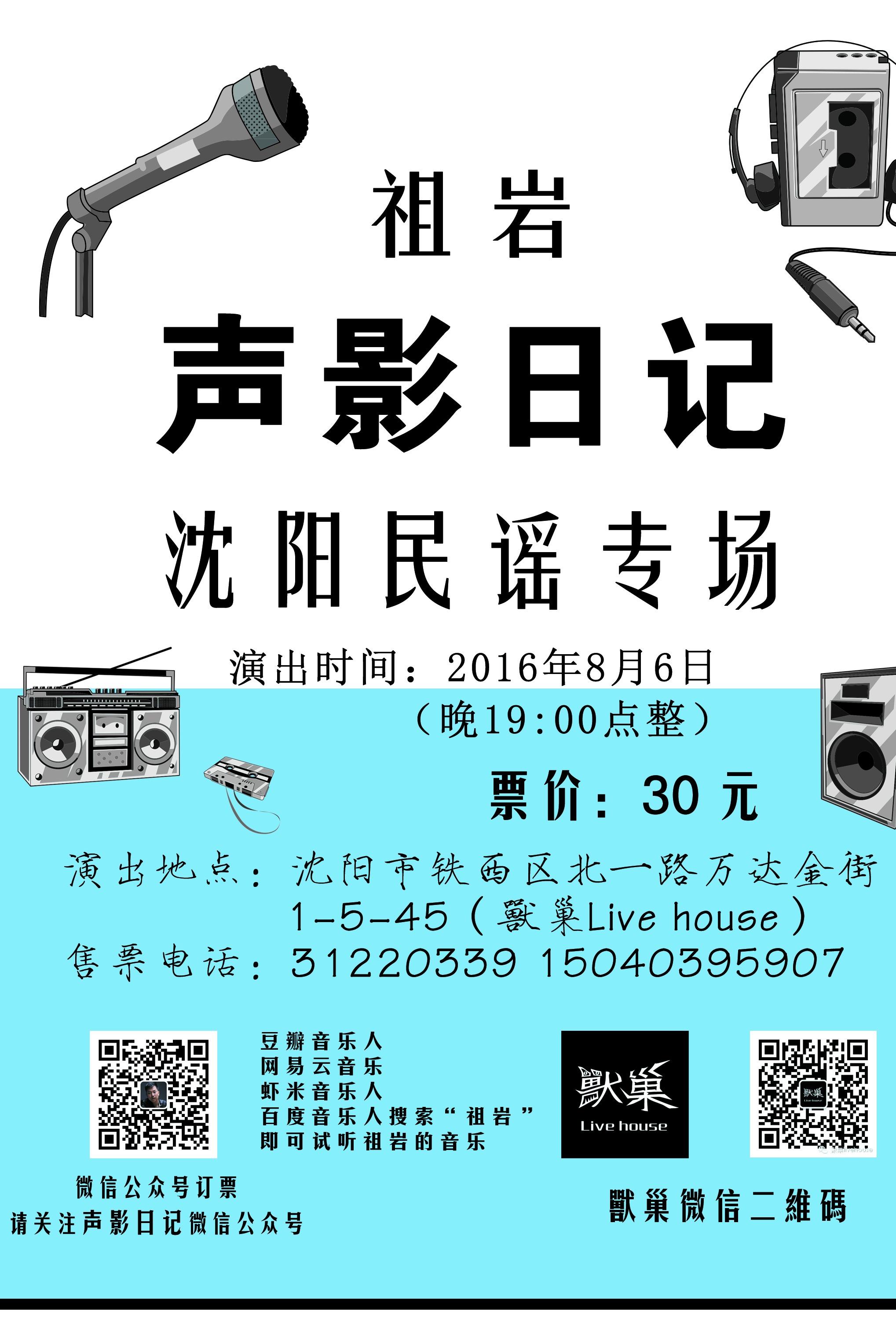 """祖岩 """"""""声影日记""""2016沈阳民谣专场!"""