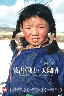 """""""声影日记""""免费观影:纪录片《蒙古草原,天气晴》"""