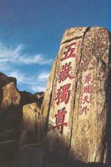 五岳独尊-泰山