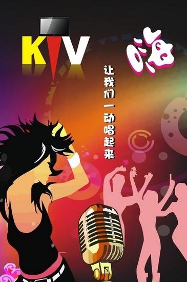 本溪温馨KTV狂欢主题交友聚会