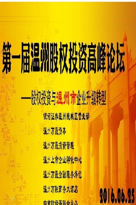 温州上市孵化中心首届股权投资交流峰会