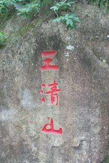 8/27-28日夜袭三清山,登顶玉京峰