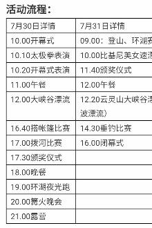 7/30-31日云灵山漂流帐篷节