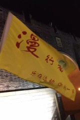 6月15日(周三)环护城河徒步站