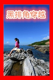 10月18日惠东黑排角 中国版马尔代夫穿越,打火锅