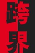 深圳旅游同行资源对接大会