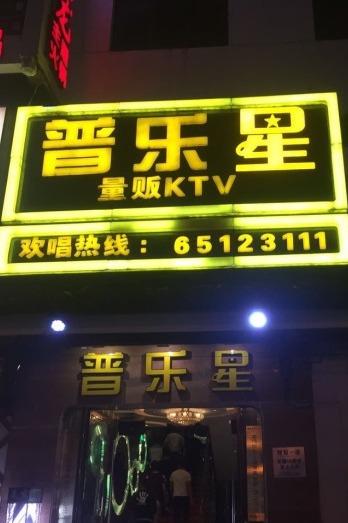 9.10周六晚上8点观前普乐迪一店主题K歌活动