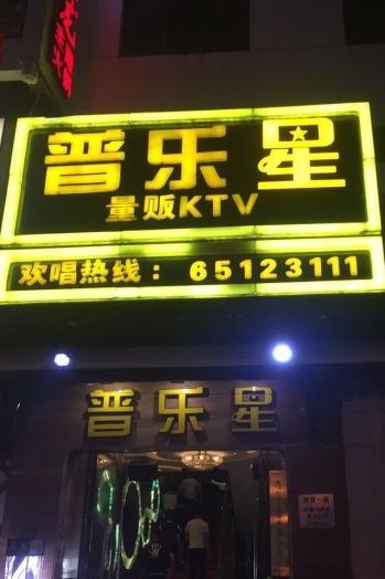 11.12周六晚上8点观前普乐星一店主题K歌活动