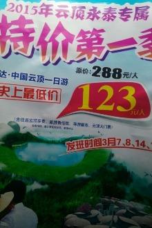 本周六(3月14号)中国云顶踏青户外一日游,只要99元/人