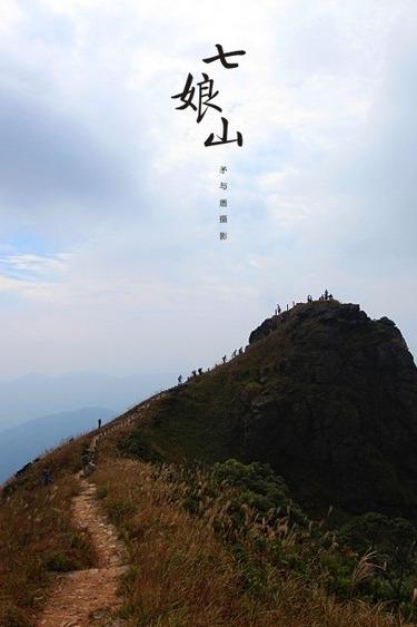 8月30日参观地质公园、登七娘山、赏大亚湾无限风光