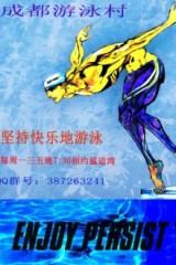 成都游泳村3月18日游泳活动