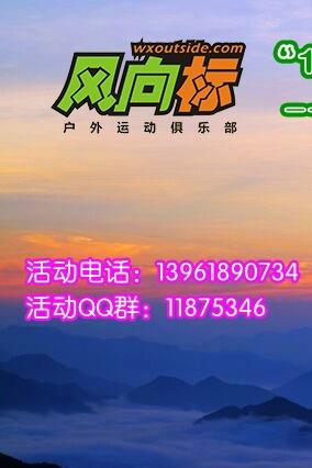 """""""12月""""蓝天白云间最美野温泉——徒步休龙徽开古道"""