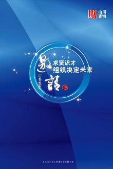"""""""求贤识才.组织决定未来""""武汉企业家总裁峰会"""