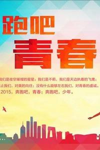 第一季第三期—4.12(周二)19:30寿桃湖跑步