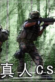 9月20日(周日)九亭真人CS