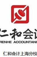 三林仁和会计学校,免费学习出纳