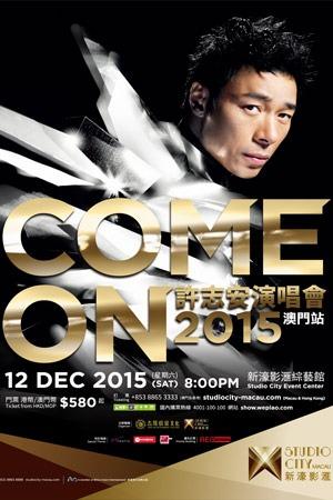 许志安ComeOn2015演唱会—听一场旧情歌!