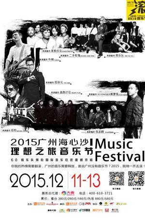 2015最适合约会的广州海心沙理想之旅音乐节!
