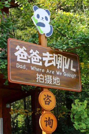 """自驾虹口连三坪""""爸爸去哪拍摄地""""一日游"""