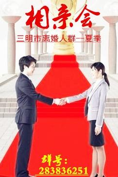 福建省三明市离婚人群夏季相亲会