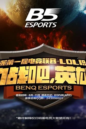 【B5E】江苏省电竞联赛-LOL积分赛-苏州区预赛第三场