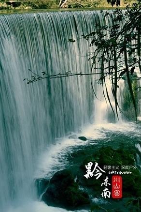 【川山客】3月19-26日黔东南深度户外行