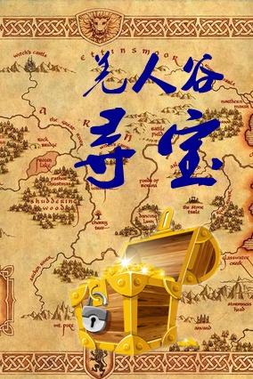 汶川羌人谷寻宝-篝火晚会集体游戏户外亲子游
