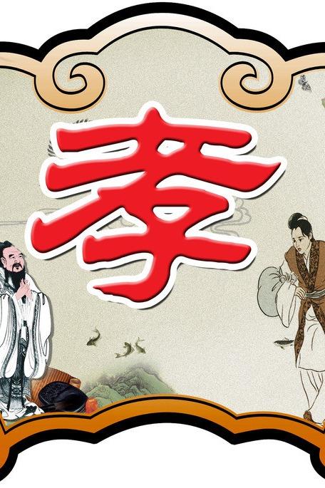 《中华孝道文化》