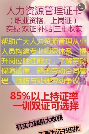 2016年上海市人事管理岗位证书(人事上岗证)热招中!