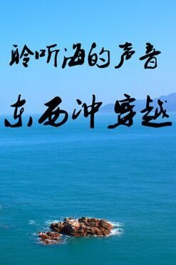 中国八大最美海岸线 东西冲穿越+海边打火锅