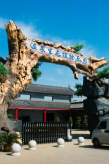 12月5日花溪地温泉生态乐园一日活动